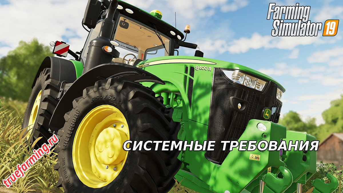 Системные требования для Farming Simulator 19